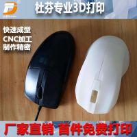 广州3D打印|广州3d打印服务|广州高精度sla快速成型3d打印