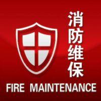 消防维修保养|消防系统维保|上海消防维保公司_天骄安宇消防供
