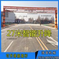 浩龙厂家定制 高速公路限高杆提示道路龙门架 智能可升降式限高架