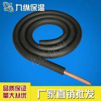九纵厂家生产空调橡塑管 15mm规格 电话咨询