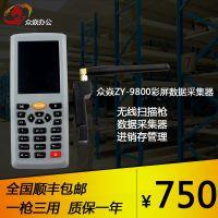 众焱ZY-9800  OBM9800 数据采集器 盘点机 彩屏采集器PDA