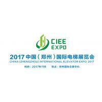 2017中国(郑州)国际电梯展览会
