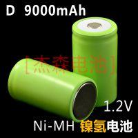 厂家直销高品质Ni-MH D9000mAh 1.2V镍氢电池