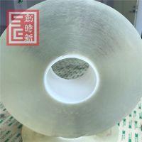 白膜透明亚克力双面胶 超粘 厂家直销 各种异性产品皆可定做