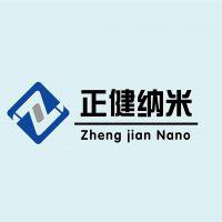 新正健(天津)纳米科技有限公司