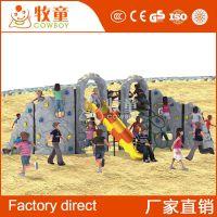 牧童儿童乐园游乐玩具 户外儿童多功能攀岩墙滑梯组合定制