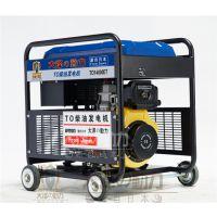 开架式10kw柴油发电机TO14000ET