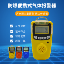 西安华凡HFP-1403便携式工业防爆报警器液化气天然气甲烷可燃气泄漏检测仪