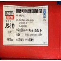 美国原装进口林肯焊条Kryo 1/ E7018-G-H4R 低温钢焊条