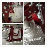 厂家直销 YWZ9-250/E50液压制动器 大量批发各种型号 欢迎选购 焦作虹泰制动器供应