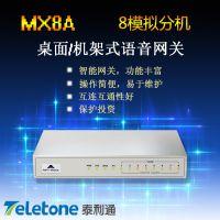 迅时MX8A-8S/8分机/带录音功能/可接传真pos机/IP语音网关