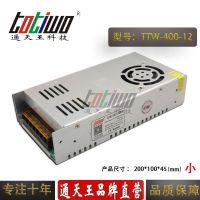 通天王 12V400W(33.33A)电源变压器 集中供电监控LED电源 (小体积)