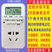 电子定时器定时插座倒计时 OEM贴牌 智能开关插座批发路马控制板