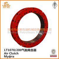供应宝昊石油机械-LT1070/200通风型气胎离合器【价格电议】