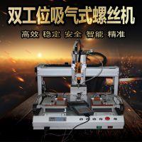 自动锁螺丝机器生产 锁螺丝机定制厂家 自动螺丝机控制系统设备