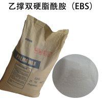 马来西亚EBS 乙撑双硬脂酰胺 色母料分散光亮剂