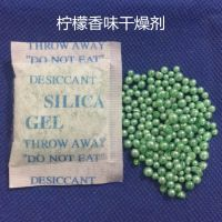 福建香味干燥剂 厦门柠檬香味包 福州除味剂增香包
