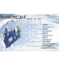 上海宁能IH(N)J型高效节能化工离心泵