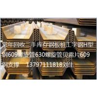 十堰钢栈桥贝雷桥钢便桥专业拆除回收13797111818
