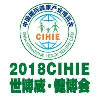 2018第2届【上海】国际中医药健康养生产业展览会