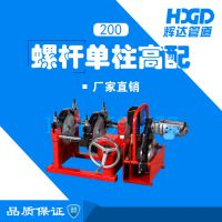 辉达HDL63-200螺杆两环热熔对接焊机 PE热熔机 对焊机 PE管焊机 直管焊机