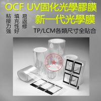 UV固化光学热熔胶膜 OCF热熔胶膜