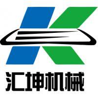 广东汇坤机械科技有限公司