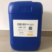 高效防腐剂MK-20 涂料防腐剂 江苏优质防霉杀菌剂 免费拿样