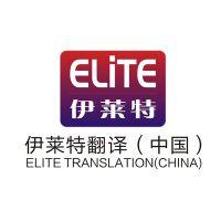 能源项目扩建翻译全国专业翻译公司
