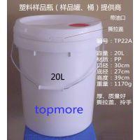 20L 20kg塑料桶、涂料桶、润滑油桶、油脂桶、油漆桶、带油口