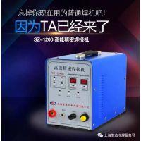 不锈钢冷焊机 仿激光焊机 精密补焊机 冷焊机价格