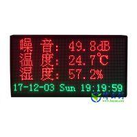 博云创户外扬尘噪音环境在线自动配套监测系统BYS600-CX