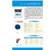 中西(HLL特价)台式离心机(60孔) 型号:HX2-TDL-5Z库号:M404632