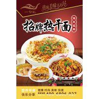 武汉热干面加盟,特色小吃面食技术培训