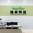 深圳市迪米科技有限公司