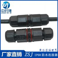 ZSJ供应 直通防水连接器3芯防水接头 直通螺丝锁线