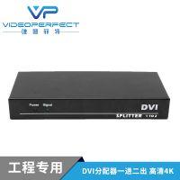 VP SP12D DVI分配器一进二出 高清4K