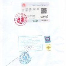 营业执照公证书在办理哈萨克斯坦使馆认证的时候需要注意的问题