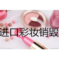 上海临期化妆品销毁收费单价(浦东化妆品销毁)