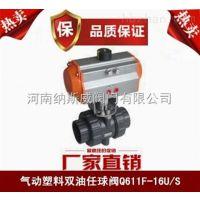 郑州Q611F气动双油任塑料球阀厂家,纳斯威气动塑料球阀价格