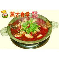 特色石锅鱼 养生美食 蒸才食学教核心技术