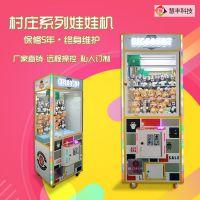 慧丰娃娃机厂家discount村庄风系列抓娃娃机智能无人管理夹娃娃机