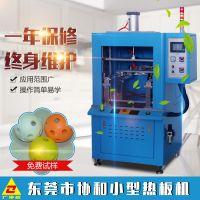 协和 卧式汽车水箱焊接机 汽车配件水箱热板热合机