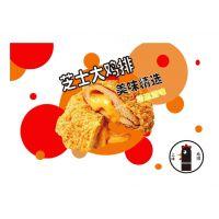 上味鸡排打造小吃行业优秀品牌