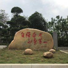 惠州大型刻字石批发中学校园刻字黄蜡石市场价多少钱宏业奇石