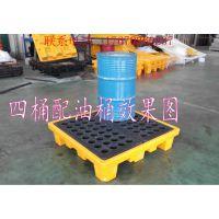 厂家销售防泄漏托盘4桶装油桶托盘特价销售