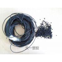 东莞市天一塑胶科技供应三星白,黑色阻燃V0 TPE-6385线材料价格优惠