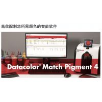 Datacolor MATCH pigment测配色软件