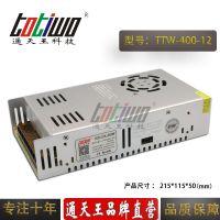 通天王12V400W(33.33A)电源变压器 集中供电监控LED电源