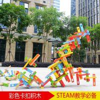 STEAM教育 锁扣积木 大型儿童早教拼插积木 彩色创客木制玩具教具